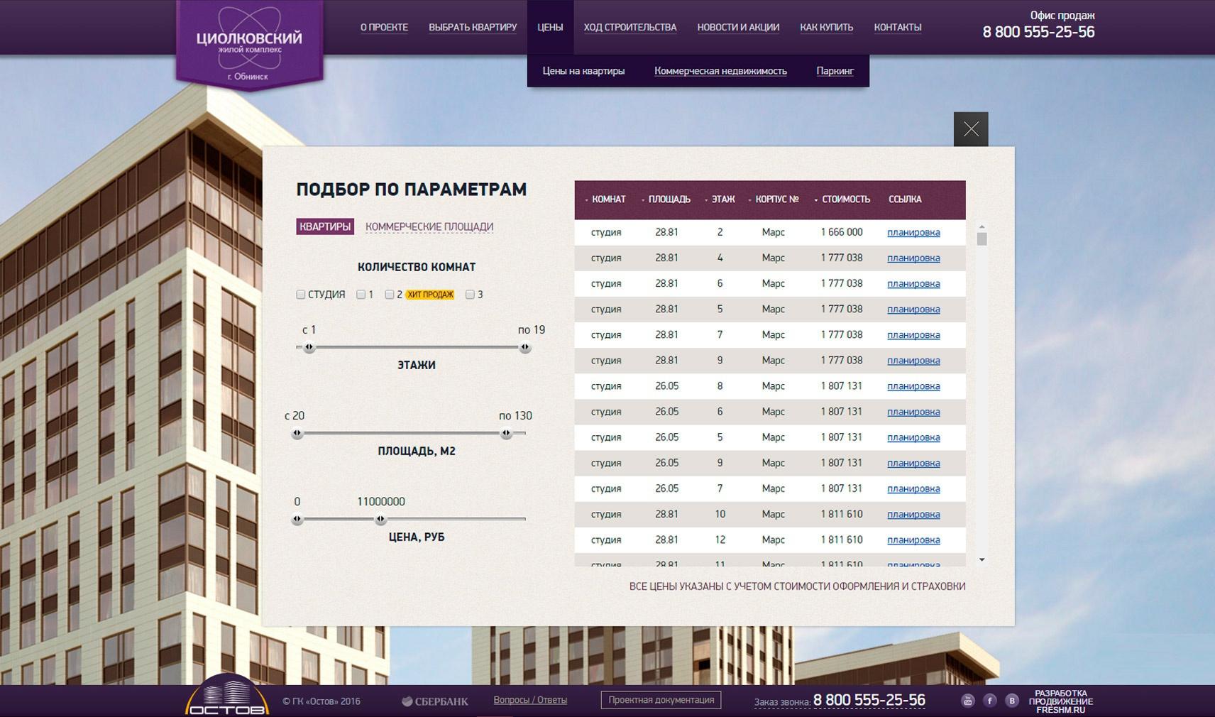 Контекстная реклама в обнинске